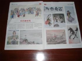 美在新时代-庆祝十九大胜利召开中国美术馆典藏精品特展作品选登(上),《民族大团结》,《背篓》,《黄河清》,《公鸡》,《云中君》,《奔马》,