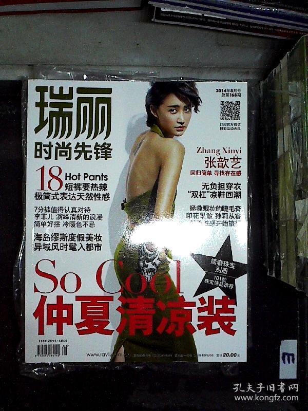 瑞丽时尚先锋 2014 8.
