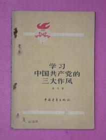 学习中国共产党三大作风