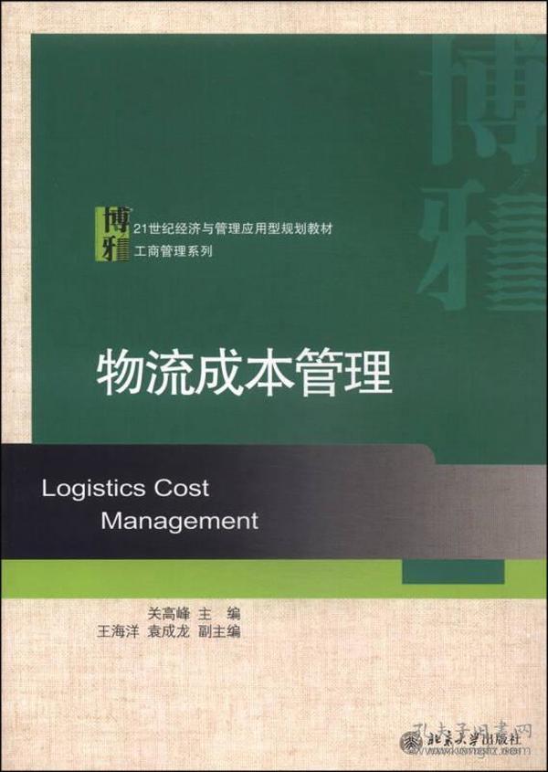 物流成本管理/21世纪经济与管理应用型规划教材·工商管理系列