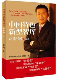 中国特色新型智库:胡鞍钢的观点