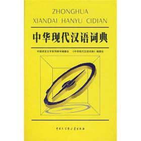 9787500076186中华现代汉语词典