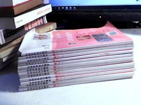 中华百科知识精华 2011年 (1—12期合) 共12本