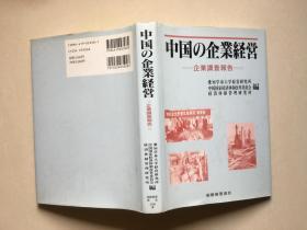 中国の企业经营 企业调查报告