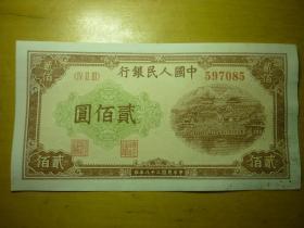 纸币·贰佰圆·