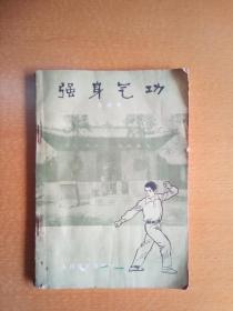 强身气功1981
