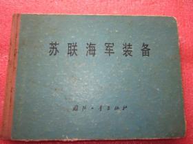 苏联海军装备 非馆藏 无勾画字迹印章 品佳干净、1979年1版1印、布脊精装本