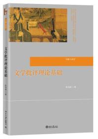 名师大讲堂:文学批评理论基础