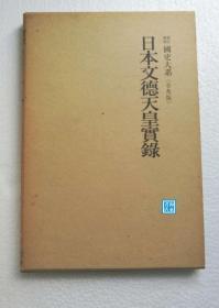 【日本文德天皇实录】  日本国史大系  吉川弘文馆1971年