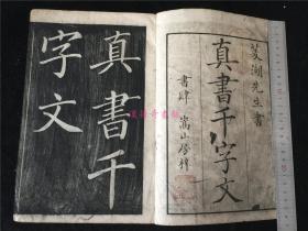 和刻本《真书千字文》1册全,江户书法家卷菱湖之笔,木版阴刻书法帖。