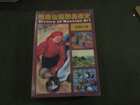 《俄罗斯苏联美术史》