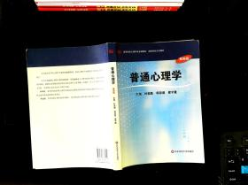 普通心理学(第4版)
