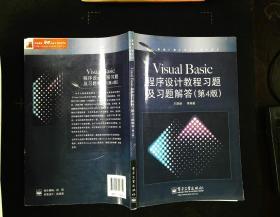 新编计算机类本科规划教材:Visual Basic程序设计教程习题及习题解答(第4版)