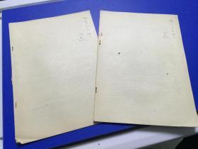 高耀亭上款【汪松 - 国际生物科学联盟中国国家委员会主席 】签名本 两册