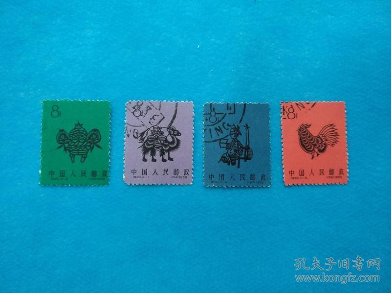 特30 剪纸  1套(邮票,顺戳)