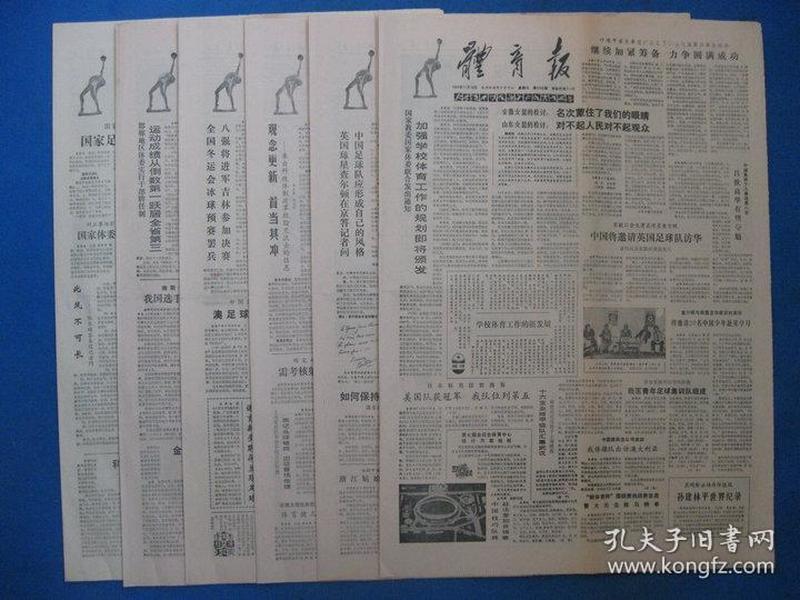 体育报1986年11月19日21日22日24日26日28日报纸