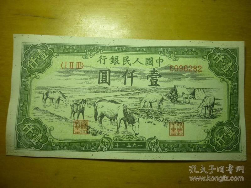 纸币·壹仟圆