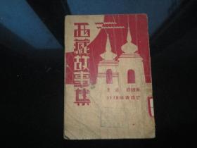 孔网孤本   西藏故事集-1932年版--世界少年文库