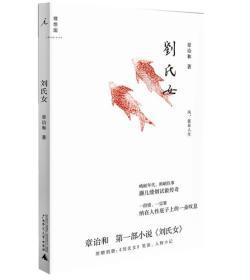 《刘氏女》(北京贝贝特)