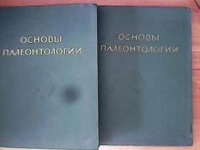 ОСНОВЫ ПАЛЕОНТОЛОГИИ 古生物学原理(第3、5卷)2册合售