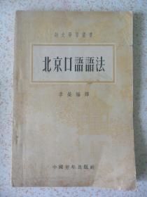 北京口语语法