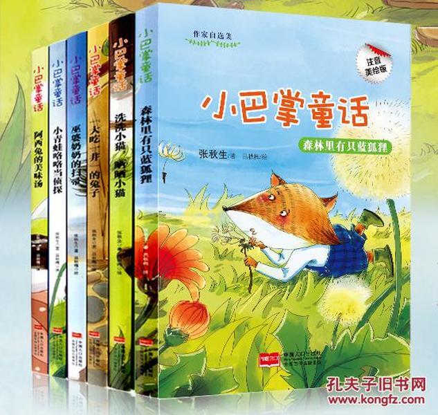 九色鹿·儿童文学名家获奖作品系列:小巴掌童话-全部商品 正版精品
