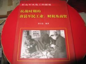 抗战时期的唐县军民工业、财税及商贸