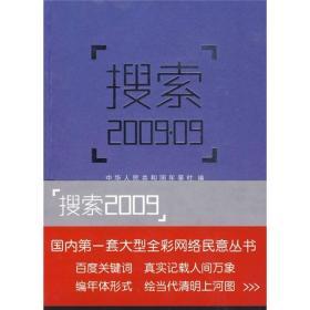 搜索2009·09