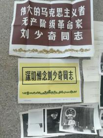 深切悼念刘少奇同志 (新华社新闻展览照片50张)