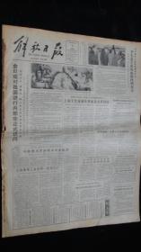 【报纸】解放日报 1984年12月1日【金日成对我国进行内部非正式访问】【上海文艺体制改革座谈会开得好】