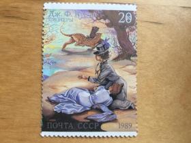 苏联邮票 1989年    美国作家库珀诞生200周年