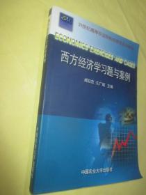 西方经济学习题与案例/21世纪高等农业院校经管类系列教材