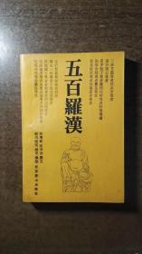 五百罗汉(绝对低价,绝对好书,私藏品还好,自然旧)