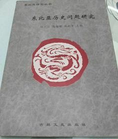 中朝关系史译文集