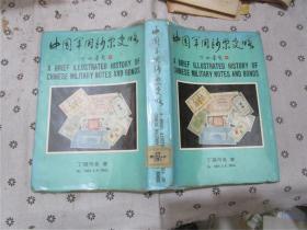 中国军用钞票史略