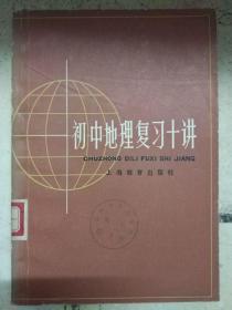 《初中地理复习十讲》