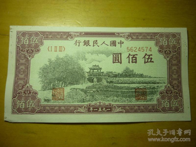 纸币·伍佰圆