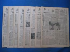 体育报1987年8月1日3日5日7日8日10日12日14日报纸