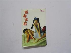 1984年初版《睡房笑话》(小32开)