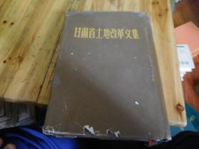 甘肃省土地改革文集 1954年16开精装