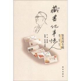 藏书·记事·忆人