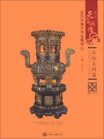 北京天宝润德古玩文物艺术会展中心——古玩文物篇