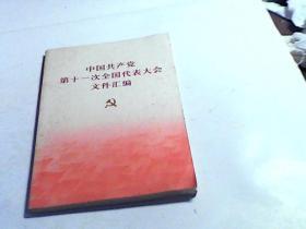 中国共产党第十一次全国代表大会文件汇编 有很多图。