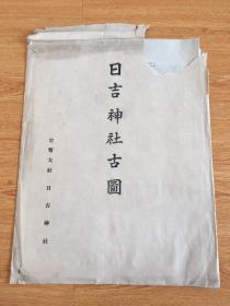 民国日本精印《日吉神社古图》,大幅精印裱帖