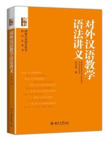 博雅汉语国际教育研究生用书:对外汉语教学语法讲义
