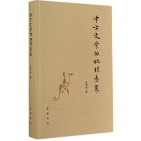 中古文学的地理意象