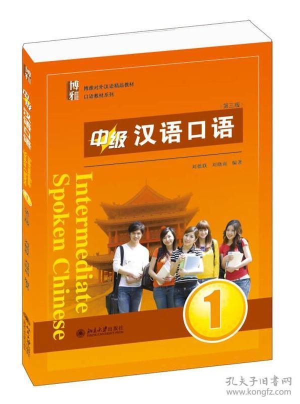中级汉语口语1(第三版)