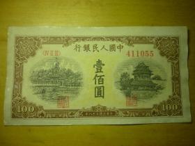 纸币·壹佰圆