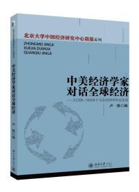 北京大学中国经济研究中心简报系列·中美经济学家对话全球经济:CCER-NBER十五次经济学年会实录