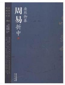 正版新书 / 康熙御纂周易折中   (上中下 全3册)